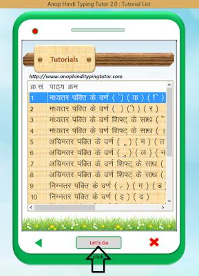 Anop Hindi Typing Tutor 2.0 : Tutorial List