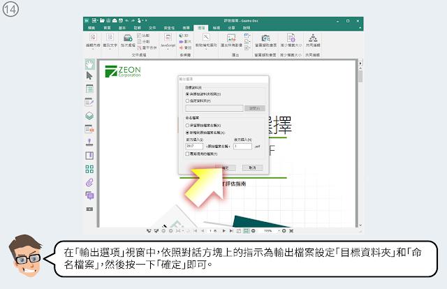 依照指示為輸出檔案設定目標資料夾和命名檔案再按確定即可