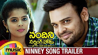 Watch Nandini Nursing Home Ninney full Video Song Trailer Watch Online Youtube HD Free Download