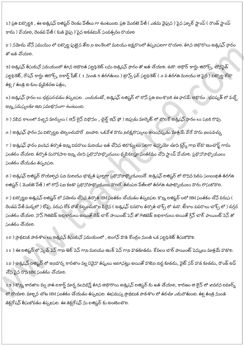 School admission register maintenance - instructions