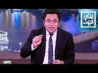 برنامج القاهرة اليوم حلقة يوم الجمعه 22-5- 2015 يقدمه خالد أبوبكر من قناة اليوم - الحلقة كاملة