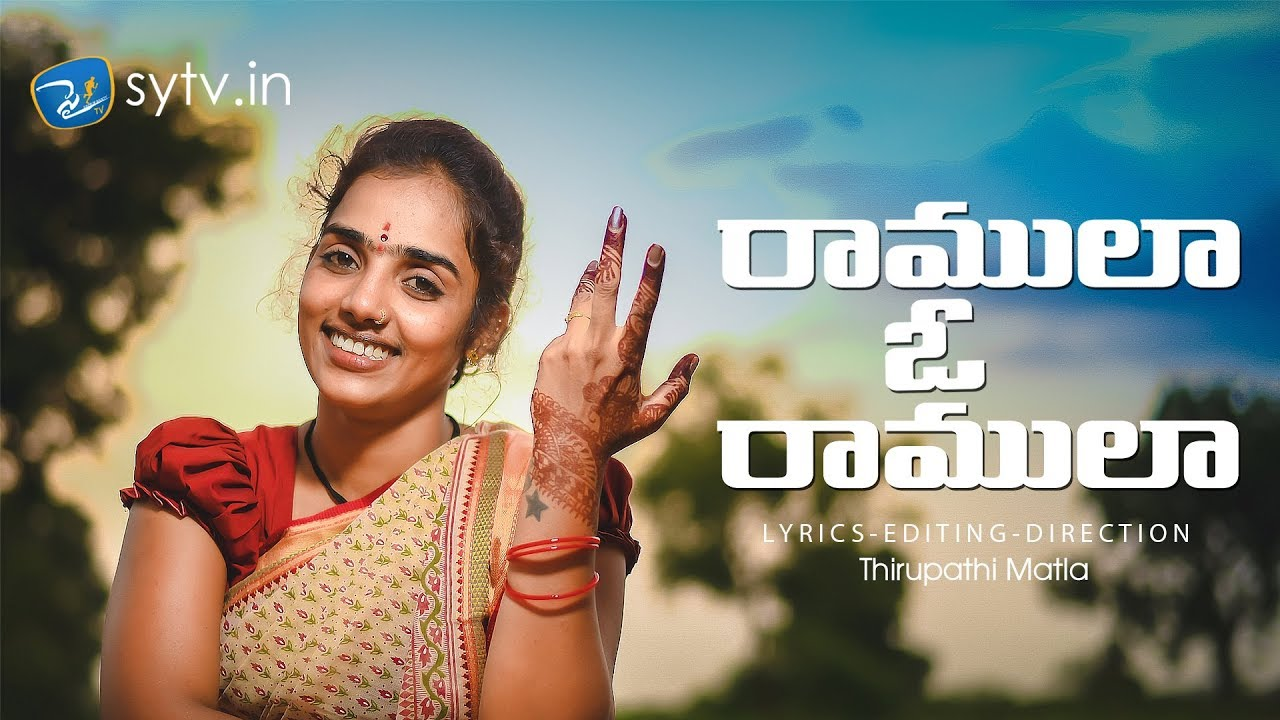 Ramula O Ramula | Latest folk Song | Thirupathi Matla | Mounika Yadav |sytv.in