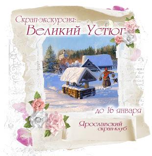 http://yar-sk.blogspot.ru/2016/12/russkaya-zima.html