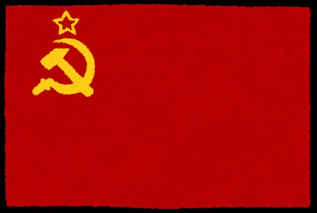 ソビエト連邦の国旗 かわいいフリー素材集 いらすとや