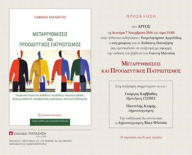 """Ο Γιάννης Μανιάτης παρουσιάζει το νέο του βιβλίο """"Μεταρρυθμίσεις και Προοδευτικός Πατριωτισμός"""" στο Άργος"""