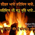 Lohri Wishes Punjabi Shayari and Status for Whatsapp