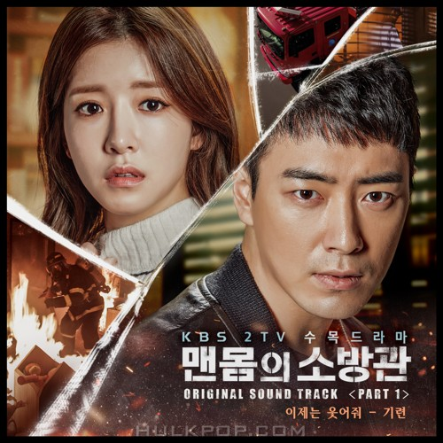 GiRyeon – Naked Fireman OST Part.1
