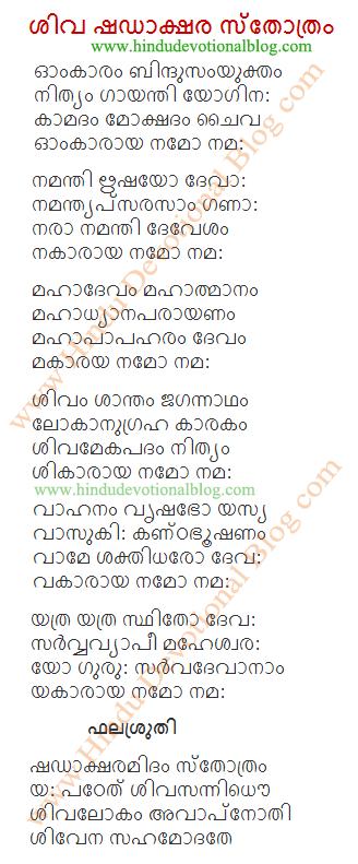 Shiva Shadakshara Stotram Malayalam Lyrics | Hindu