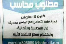 توظيف مفتوح في كبرى الشركات الكويتية ( للكوتيين والمقيمين )