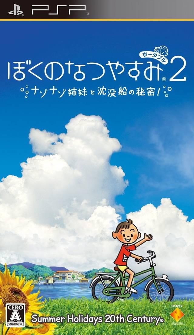 Boku no Natsuyasumi Portable 2 - Nazo Nazo Shimai to Chinbotsusen no Himitsu - PSP - ISO Download