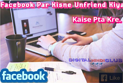 KAISE JANE KISNE UNFRIEND OR BLOCK KIYA