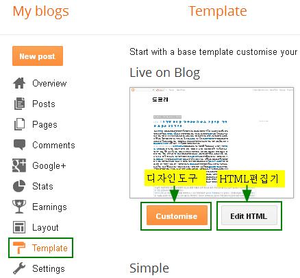 블로그 템플릿 디자이너와 HTML편집