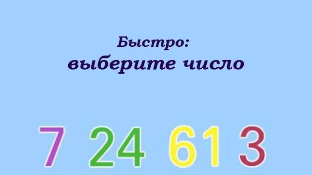Выберите число и узнайте вашу самую доминирующую черту Фото Эзотерика