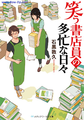 [Novel] 笑う書店員の多忙な日々 [Warau Shoten'in no Tabo na Hibi]