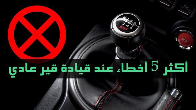 5 أخطاء نقوم بها دون أن ندري تدمر ناقل الحركة اليدوي لسيارتك
