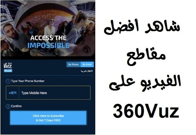 شاهد أفضل مقاطع الفيديو على 360Vuz!