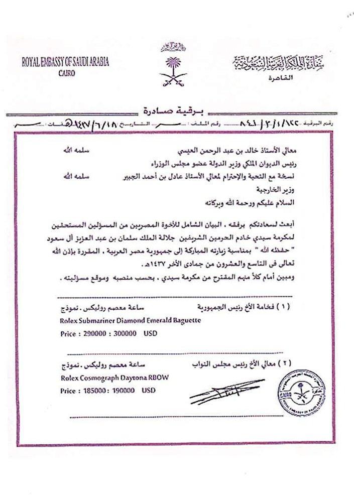 السفير السعودى فى مصر : تقديم هدايا لمسؤولين مصريين شائعات إخوانية