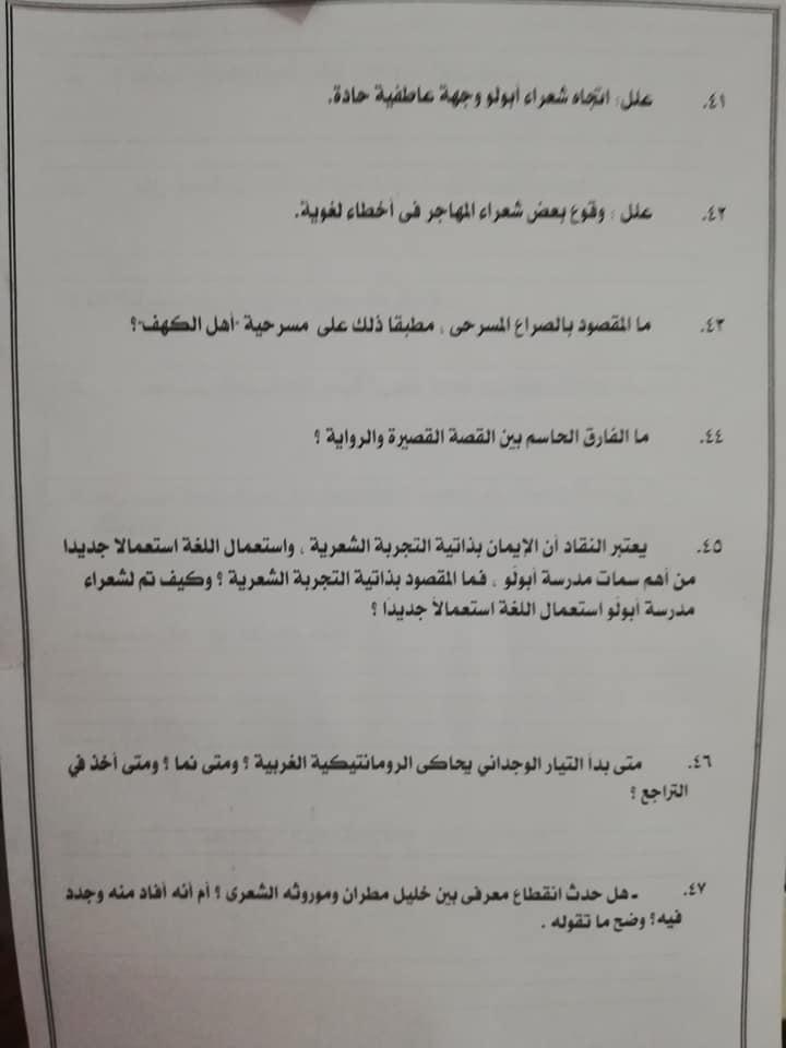 ٥٥ سؤال فى الأدب لطلاب الثانوية العامة ٢٠١٩ أ/ محمد العفيفي 7