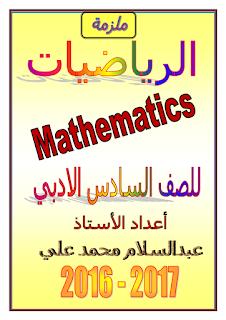 ملزمة الرياضيات للصف السادس الأدبي للأستاذ عبد السلام محمد علي 2017