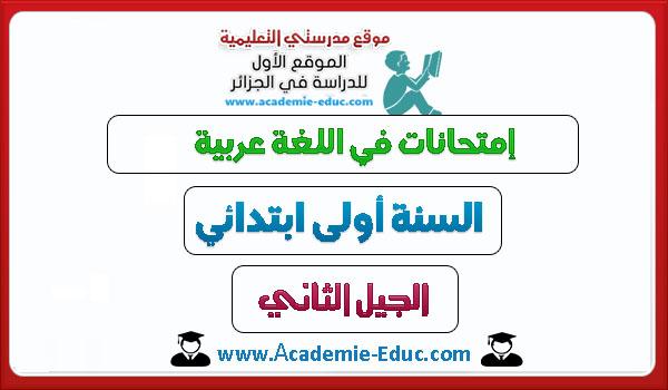 إمتحانات في اللغة عربية للسنة أولي ابتدائي الجيل الثاني