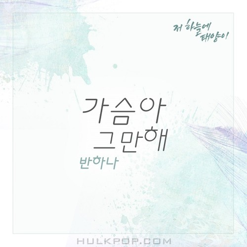 Banhana – That Sun In The Sky OST Part.11