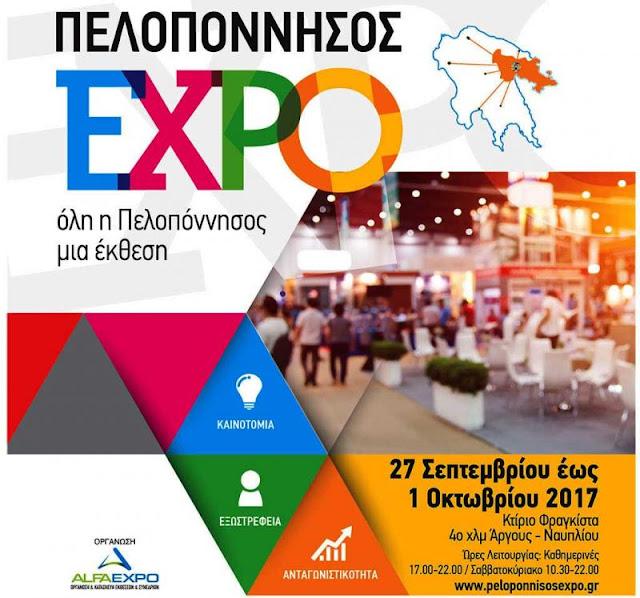 Ο Δήμος Ερμιονίδας συμμετέχει στην έκθεση «ΠΕΛΟΠΟΝΝΗΣΟΣ EXPO»