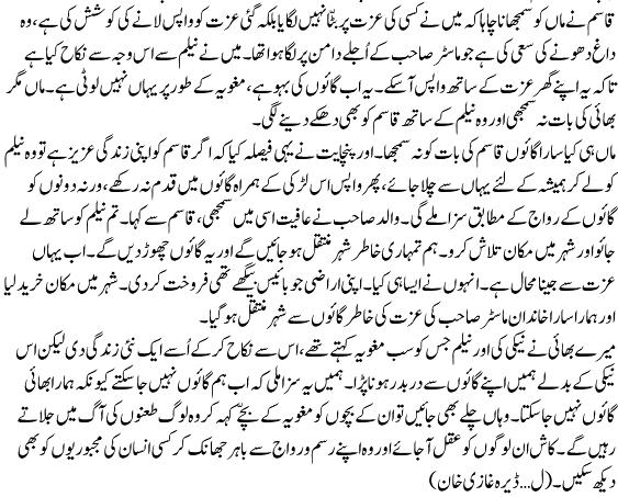 Story in urdu Nakarda Gunah