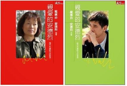 瑜亭的國中公民教學: [閱讀] 親愛的安德烈
