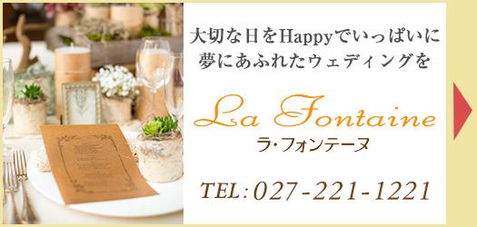 http://la-fontaine.ne.jp/