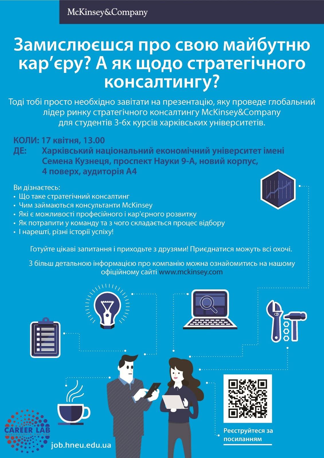 Запрошуємо на презентацію McKinsey&Company