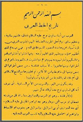 تاريخ الخط العربي - محمد فخر الدين , pdf