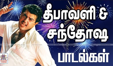 Deepavali Video Songs 2017