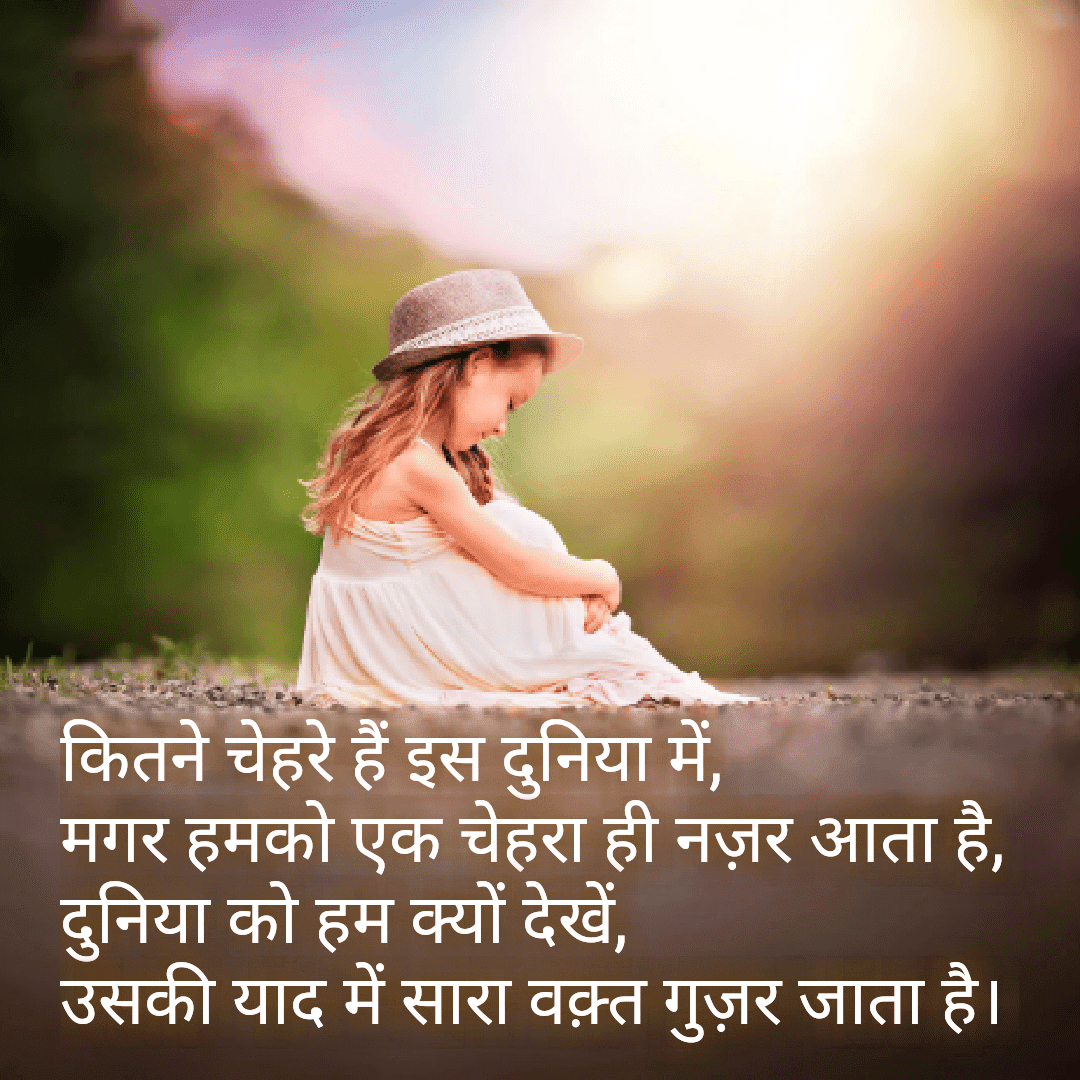 best love shayari images in hindi love shayari in hindi top