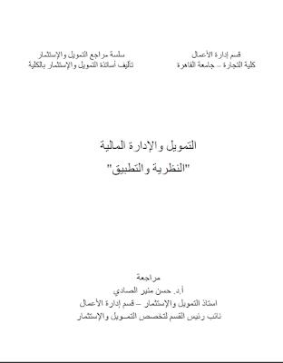 بين النظرية والتطبيق جامعة القاهرة كلية التجارة 2018-كتاب التمويل والادارة المالية