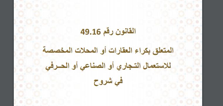 شروح القانون الكراء التجاري الجديد رقم 49.16