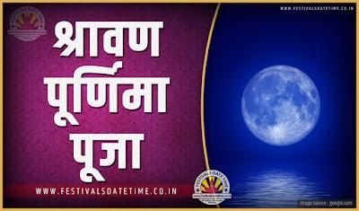 2025 श्रावण पूर्णिमा पूजा तारीख व समय, 2025 श्रावण पूर्णिमा त्यौहार समय सूची व कैलेंडर