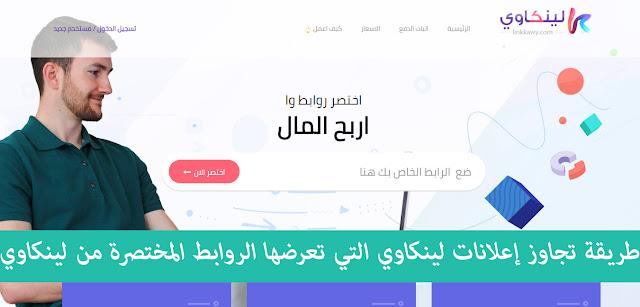 طريقة تجاوز إعلانات لينكاوي التي تعرضها الروابط المختصرة من لينكاوي
