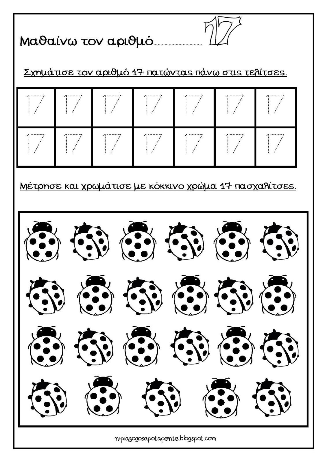 17 Number Preschool Worksheet