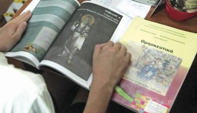 Θρησκευτικά: Έχει ευθύνη η Εκκλησία να μείνουν ορθόδοξα