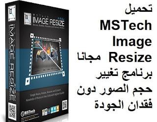 تحميل MSTech Image Resize 1-4-2-650 مجانا برنامج تغيير حجم الصور دون فقدان الجودة