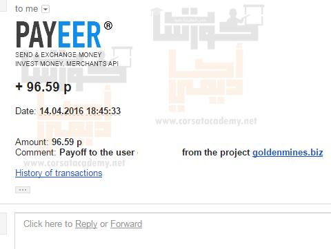 إثبات موقع goldenmines  نصائح لمضاعفة Sans titre-2.png