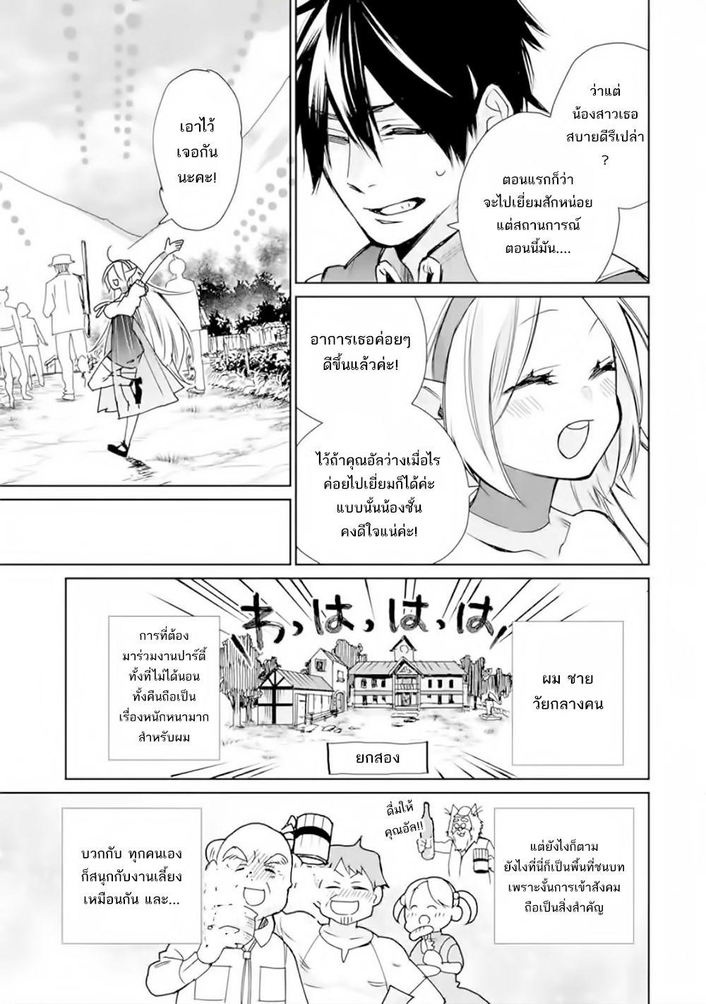 อ่านการ์ตูน Saikyo no mado-shi. Hiza ni ya o ukete shimattanode inaka no eihei ni naru ตอนที่ 2.3 หน้าที่ 12