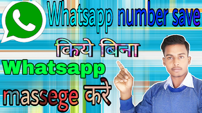 bina whatsapp number save kiye bina kisi ko bhi whatsapp massege kare