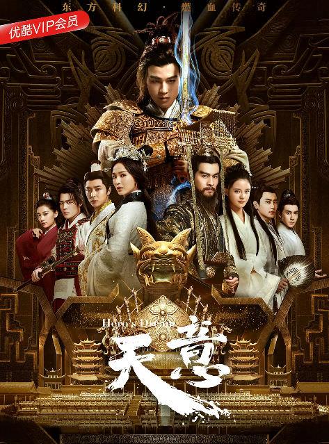 Xem Phim Thiên Ý Chi Tần Thiên Bảo Giám 2018