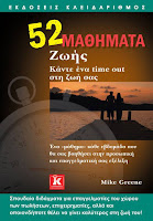 http://www.culture21century.gr/2015/08/52-mike-greene-book-review.html