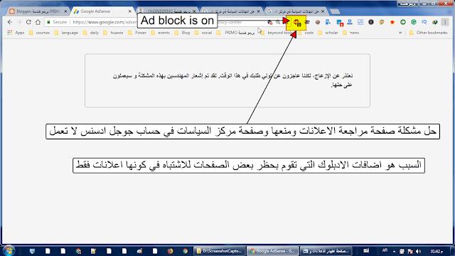 حل مشكلة بعض الصفحات لا تعمل
