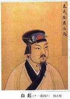 El general Bai Qi