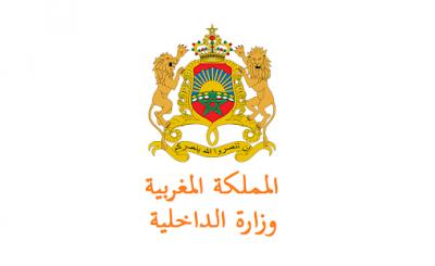 مباريات لتوظيف (100 منصب) بوزارة الداخلية