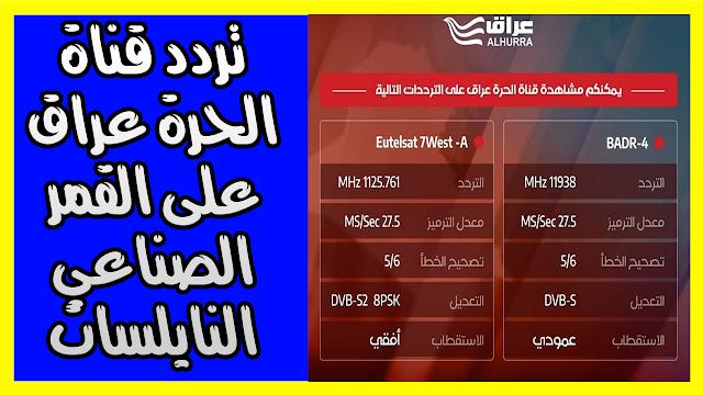 تردد قناة الحرة عراق على القمر الصناعي النايلسات 2019