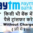 Transfer money from Paytm to Bank Account for free